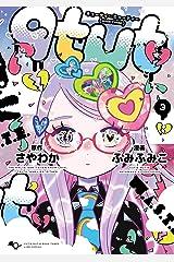 qtμt キューティーミューティー 3巻 (LINEコミックス) Kindle版