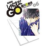 新装版 しゃにむにGO 6 (花とゆめコミックス)