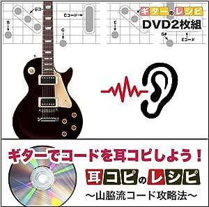 ギターでコードを耳コピしよう!耳コピのレシピ[DVD2枚組]