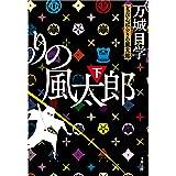 とっぴんぱらりの風太郎(下) (文春文庫)
