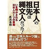 日本人の祖先は縄文人だった! ―いま明かされる日本人ルーツの真実