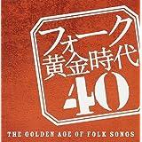 フォーク黄金時代 40-THE GOLDEN AGE OF FOLK SONGS-