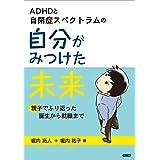 ADHDと自閉症スペクトラムの自分がみつけた未来~親子でふり返った誕生から就職まで~