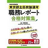 令和3年度改訂版 東京都主任教諭選考 職務レポート合格対策集