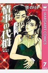 情事の代償 原のり子傑作選 7 (マーガレットコミックスDIGITAL) Kindle版