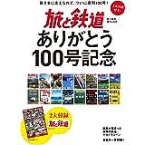 旅と鉄道 2021年増刊4月号 旅と鉄道ありがとう100号記念号
