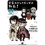 文豪ストレイドッグス わん!(2) (角川コミックス・エース)