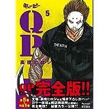 QP完全版 5 (プレイコミックエクストラ)
