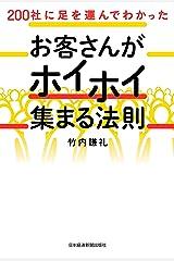200社に足を運んでわかった お客さんがホイホイ集まる法則 (日本経済新聞出版) Kindle版