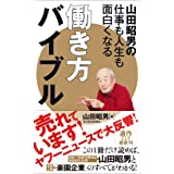 山田昭男の仕事も人生も面白くなる働き方バイブル