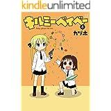 キルミーベイベー 4巻 (まんがタイムKRコミックス)