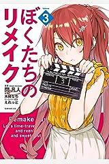 ぼくたちのリメイク(3) (シリウスコミックス) Kindle版