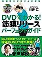 DVDでわかる! 筋膜リリースパーフェクトガイド──筋膜博士が教える決定版