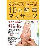 Matty式足ツボ10分解毒マッサージ (美人開花シリーズ)