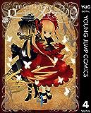 ローゼンメイデン0―ゼロ― 4 (ヤングジャンプコミックスDIGITAL)