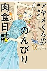 アヤメくんののんびり肉食日誌(12)【電子限定特典付】 (FEEL COMICS) Kindle版