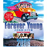 【Amazon.co.jp限定】Forever Young 吉田拓郎・かぐや姫 Concert in つま恋2006(Amazon.co.jp限定チケットホルダー付) [Blu-ray]