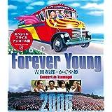 【Amazon.co.jp限定】Forever Young 吉田拓郎・かぐや姫 Concert in つま恋2006(Amazon.co.jp限定チケットホルダー付) [Blu-ray]