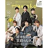 Hanako(ハナコ) 2021年 10 月号 [好きなのは、京都らしさ。表紙:ジャニーズWEST]