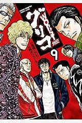 WORST外伝 グリコ 9 (少年チャンピオン・コミックス エクストラ) Kindle版