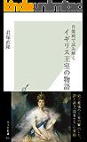 肖像画で読み解く イギリス王室の物語 (光文社新書)