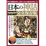 日本の神話 完全保存版 (TJMOOK)