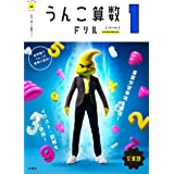日本一楽しい算数ドリル うんこさんすうドリル 小学1年生(文章題) (うんこドリルシリーズ)