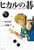 ヒカルの碁 5 (集英社文庫―コミック版)