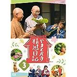 やまと尼寺 精進日記 3 [DVD]