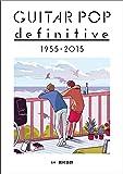 ギターポップ・ディフィニティヴ 1955-2015 【初版特典:電子書籍アクセスキー付き】 (ele-king book…
