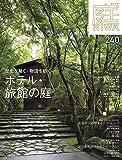 庭 No.240(2020年秋号)[雑誌]歴史を繋ぐ・物語を紡ぐ ホテル・旅館の庭
