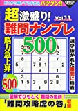 超激盛り!難問ナンプレ500Vol.11 (COSMIC MOOK)