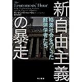 新自由主義の暴走: 格差社会をつくった経済学者たち