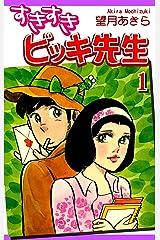 すきすきビッキ先生(1) Kindle版