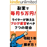 【令和3年版】副業で毎月5万円!: ライターが教えるブログ運営すべき7つの理由