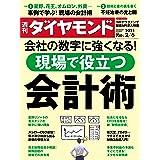 週刊ダイヤモンド 2021年 2/6号 [雑誌] (会社の数字に強くなる! 現場で役立つ会計術)