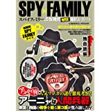 SPY×FAMILY 諜報機関WISE秘匿レポート (コスミックムック)