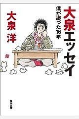【電子特典付】大泉エッセイ 僕が綴った16年 (角川文庫) Kindle版