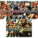 戦闘城塞マスラヲ 文庫 1-5巻セット (角川スニーカー文庫)