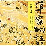 平家物語~祇園精舎