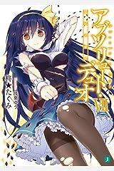 アブソリュート・デュオ VII 禁忌の果実 (MF文庫J) Kindle版