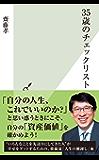 35歳のチェックリスト (光文社新書)