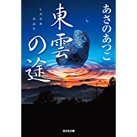 東雲(しののめ)の途(みち) 「弥勒」シリーズ (光文社文庫)