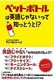 ペットボトルは英語じゃないって知っとうと!?