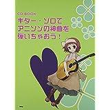 CD BOOK ギターソロでアニソンの神曲を弾いちゃおう! (CDブック) (楽譜)