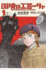 国境のエミーリャ(1) (ゲッサン少年サンデーコミックス) Kindle版
