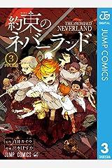 約束のネバーランド 3 (ジャンプコミックスDIGITAL) Kindle版