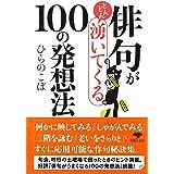 文庫 俳句がどんどん湧いてくる100の発想法 (草思社文庫)