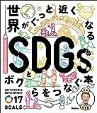 世界がぐっと近くなる SDGsとボクらをつなぐ本
