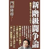 新・階級闘争論 暴走するメディア・SNS